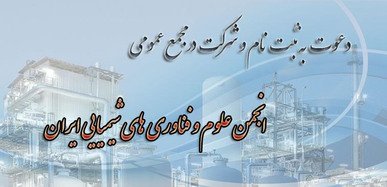 اطلاعیه شماره ۱: دعوت به ثبت نام و شرکت در مجمع عمومی انجمن علوم و فناوری های شیمیایی ایران
