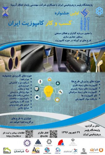اولین جشنواره کسب و کار کامپوزیت ایران