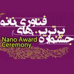 20 مرداد؛ آخرین مهلت ارسال مدارک دوازدهمین جشنواره برترینهای فناوری نانو