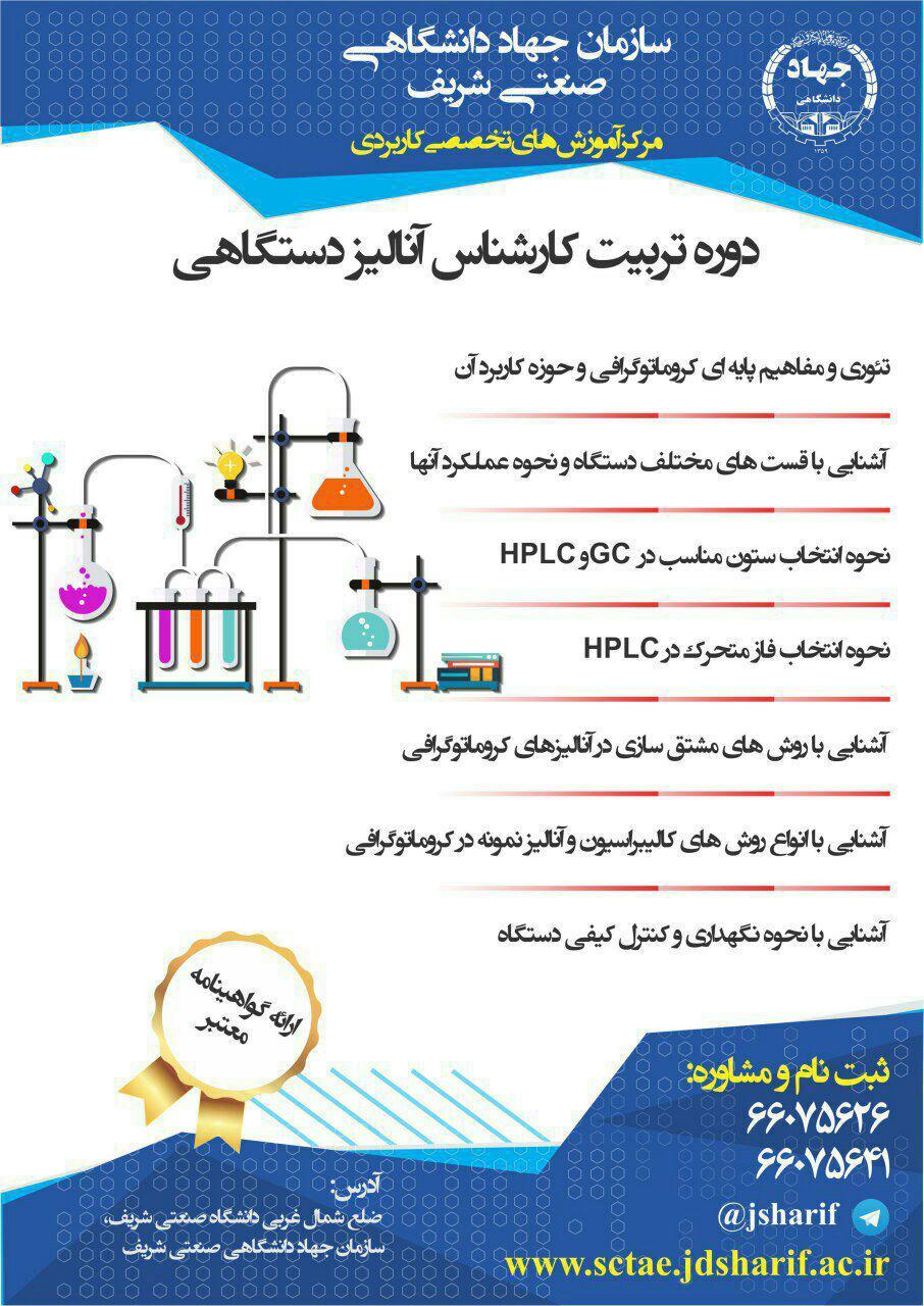 کارشناس آنالیز دستگاهی-گرایش آلی (HPLC-GC)