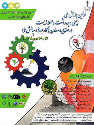 اولین همایش ملی ایمنی، بهداشت و محیط زیست در صنایع و معادن
