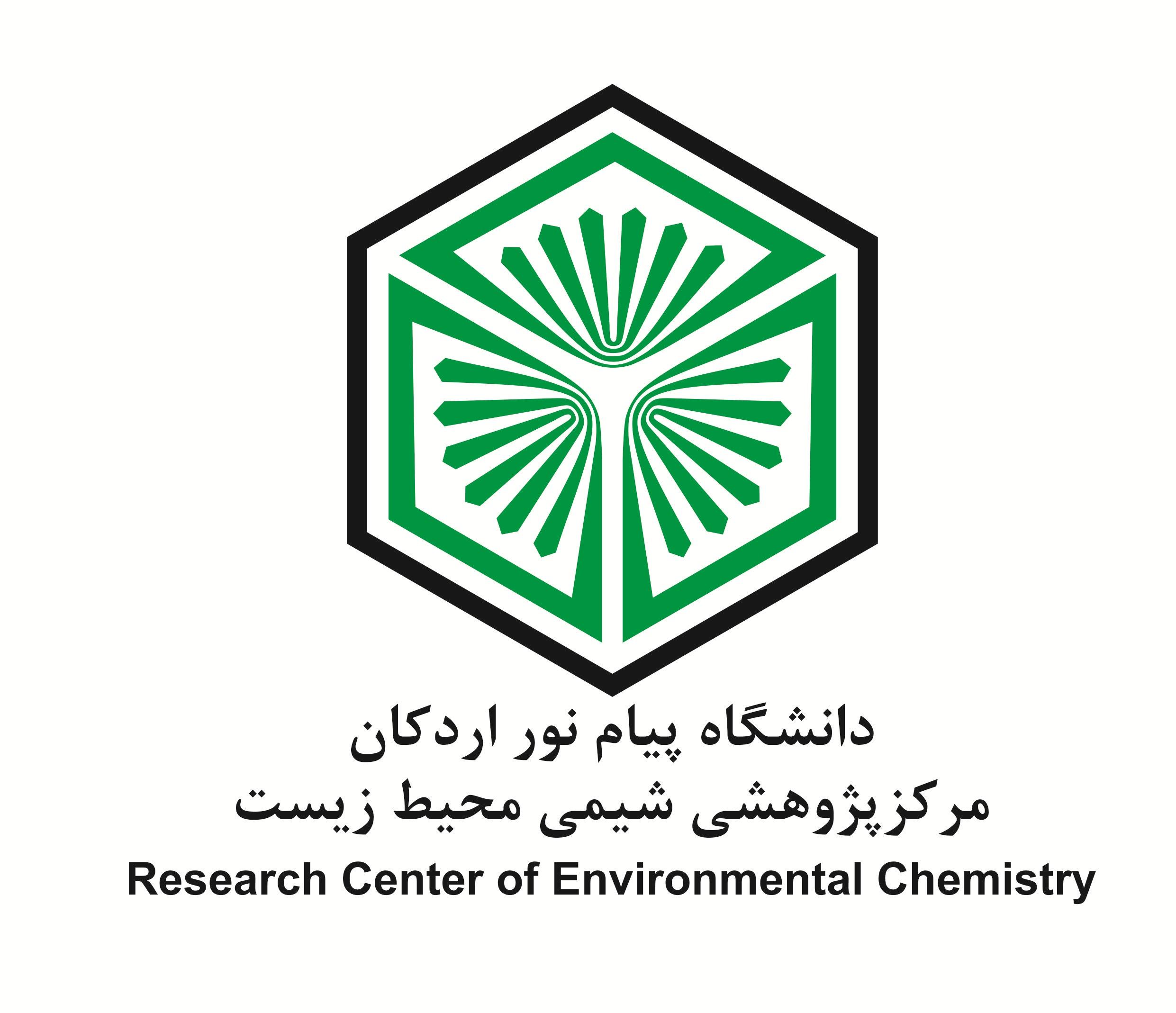 مرکز پژوهش شیمی محیط زیست دانشگاه پیام نور