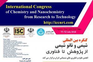 کنگره بین المللی شیمی و نانو شیمی از پژوهش تا فناوری