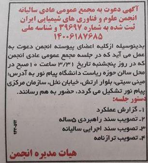 دعوت به  شرکت در دومین مجمع عمومی سالیانه انجمن علوم و فناوری های شیمیایی ایران