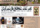 دومین کنفرانس علوم و فناوری های شیمی کاربردی: حسگرها و زیست حسگرها