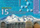 پانزدهمین همایش ملی شیمی دانشگاه پیام نور (استان اردبیل)