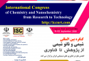 کنگره بین المللی شیمی و نانوشیمی از پژوهش تا فناوری