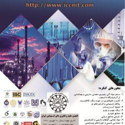 دومین کنگره ملی شیمی و نانوشیمی از پژوهش تا فناوری