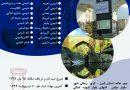 شانزدهمین همایش ملی شیمی دانشگاه پیام نور استان البرز