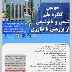 سومین کنگره ملی شیمی و نانوشیمی از پژوهش تا فناوری