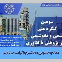 سومین کنگره ملی شیمی و نانوشیمی از پژوهش تا فناوری برگزار گردید