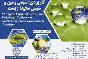سومین کنفرانس علوم و فناوری های شیمی کاربردی: شیمی زمین و شیمی محیط زیست