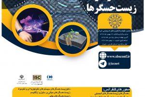 چهارمین کنفرانس علوم و فناوری های شیمی کاربردی: حسگرها و زیست حسگرها