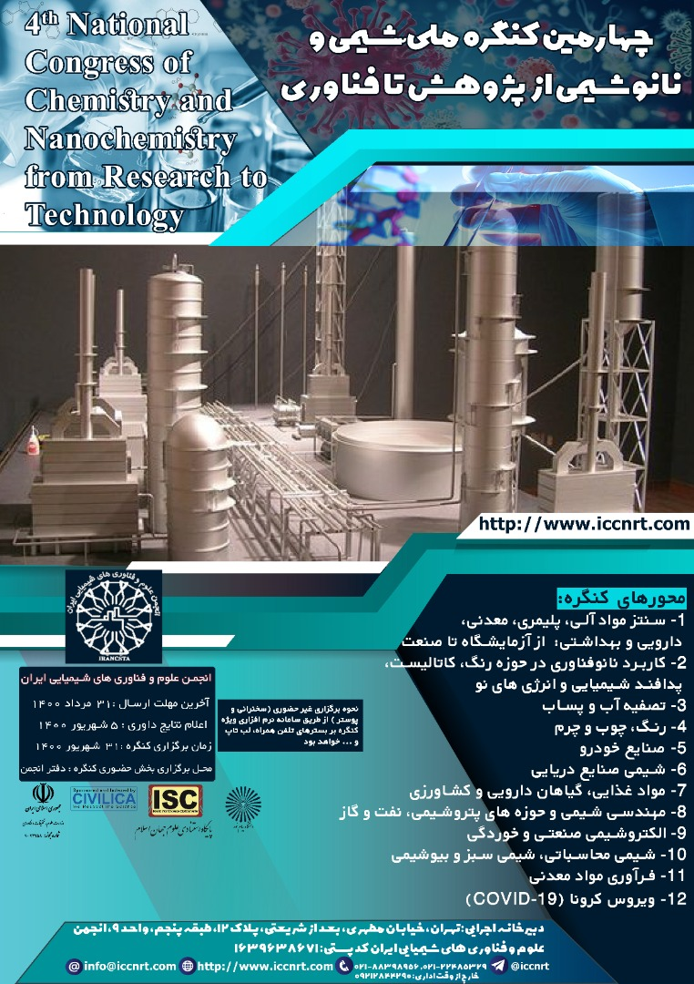 چهارمین کنگره ملی شیمی و نانوشیمی از پژوهش تا فناوری