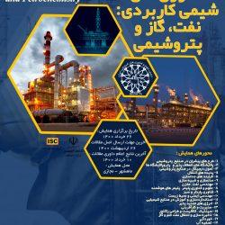 پنجمین کنفرانس علوم و فناوری های شیمی کاربردی: نفت، گاز و پتروشیمی