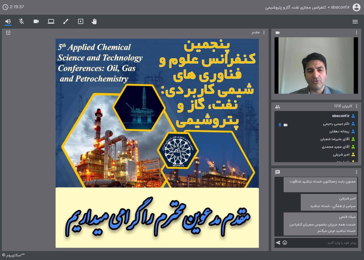 پنجمین کنفرانس علوم و فناوری های شیمی کاربردی: نفت، گاز و پتروشیمی برگزار شد