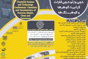 ششمین کنفرانس علوم و فناوری های شیمی کاربردی: شیمی و ژئوشیمی فلزات گرانبها، گوهرها و گوهرسنگ ها