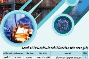 کارگاه های آموزشی چهارمین کنگره ملی شیمی و نانوشیمی از پژوهش تا فناوری