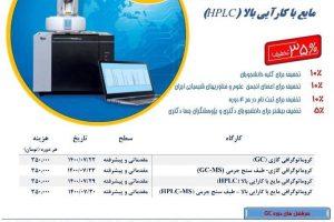 کارگاه GC و HPLC